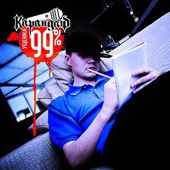 Уценка 99% (2003год)